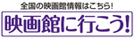 eigakanorg_banner4.jpg